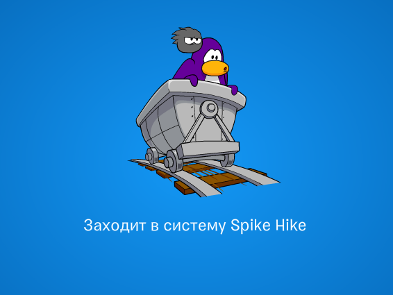 club penguin interfaz en ruso